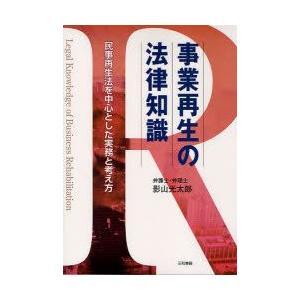 新品本/事業再生の法律知識 民事再生法を中心とした実務と考え方 影山光太郎/著
