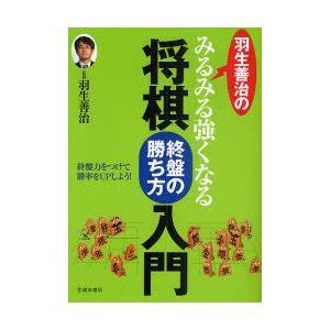 新品本/羽生善治のみるみる強くなる将棋 終盤の勝ち方入門 羽...