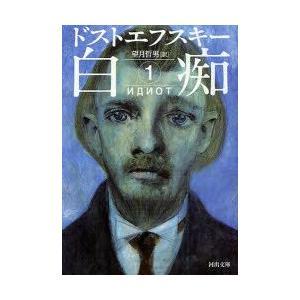 新品本/白痴 1 ドストエフスキー/著 望月哲男/訳