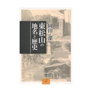 新品本/東松山の地名と歴史 岡田潔/著...