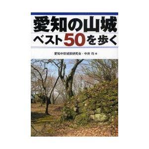 愛知の山城ベスト50を歩くの商品画像|ナビ