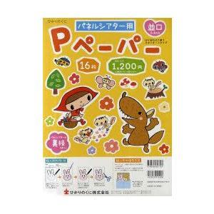 新品本/パネルシアター用 Pペーパー 16枚の商品画像