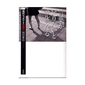 言葉が足りないとサルになる 現代ニッポンと言語力 岡田憲治/著