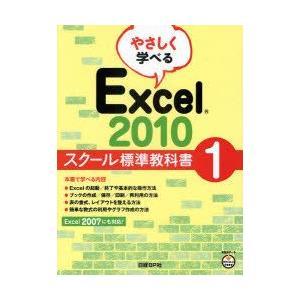 やさしく学べるExcel 2010 スクール標準教科書 1 日経BP社/著