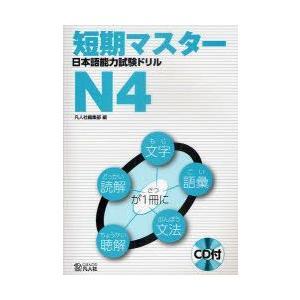 新品本/短期マスター日本語能力試験ドリル N4 凡人社編集部/編
