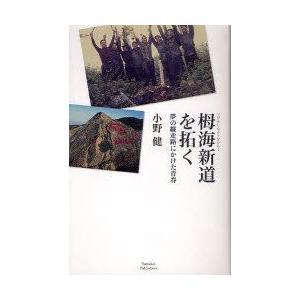 栂海新道を拓く 夢の縦走路にかけた青春  /山と渓谷社/小野健 (単行本) 中古の商品画像|ナビ