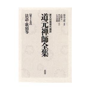 新品本/道元禅師全集 原文対照現代語訳 第17巻 道元/〔著〕