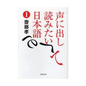 新品本/声に出して読みたい日本語 1 齋藤孝/著|dorama2