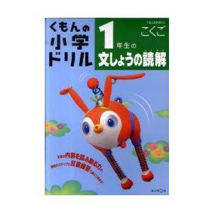 新品本/くもんの小学ドリル国語文章の読解 1 ...の関連商品2