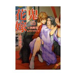 新品本/鬼の花嫁 仙桃艶夜 西野花/著|dorama2
