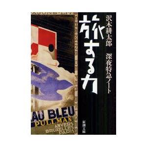 新品本/旅する力 深夜特急ノート 沢木耕太郎/著