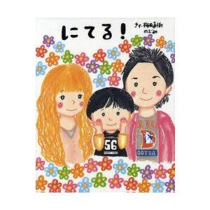 新品本/にてる! 梅田直樹/さく のぶみ/さく