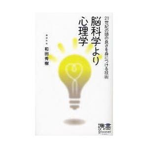 脳科学より心理学 21世紀の頭の良さを身につける技術 和田秀樹/〔著〕