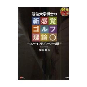 新品本/DVDでマスター!筑波大学博士の新感覚ゴルフ理論 コンバインドプレーンの世界 安藤秀/著