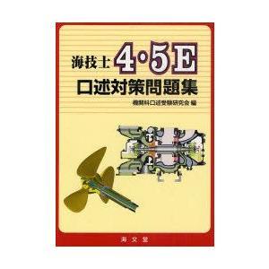 新品本/海技士4・5E口述対策問題集 機関科口述...の商品画像
