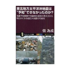 """新品本/東北地方太平洋沖地震は""""予知""""できなかったのか? 地震予知戦略や地震発生確率の考え方から明ら..."""