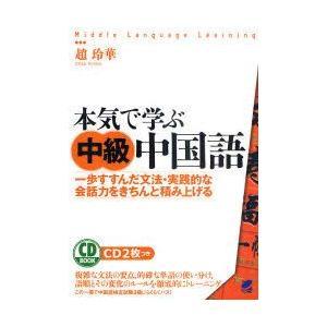 新品本/本気で学ぶ中級中国語 一歩すすんだ文法・実践的な会話力をきちんと積み上げる 趙玲華/著