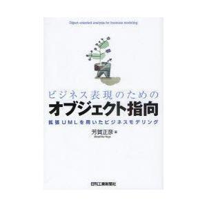 新品本/ビジネス表現のためのオブジェクト指向 拡張UMLを用いたビジネスモデリング 芳賀正彦/著