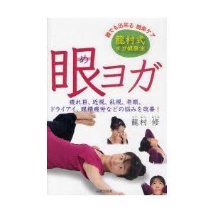 新品本/眼ヨガ 龍村式ヨガ健康法 疲れ目、近視、乱視、老眼、...