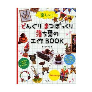 楽しい!どんぐりまつぼっくり落ち葉の工作BOOK おさだのび子/著