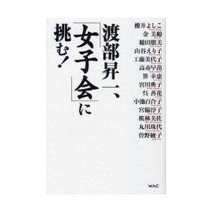 新品本/渡部昇一、「女子会」に挑む! 渡部昇一/著 櫻井よし...
