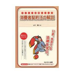消費者契約法の解説 山口康夫/著