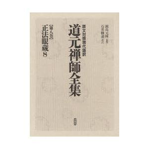 新品本/道元禅師全集 原文対照現代語訳 第8巻 道元/〔著〕