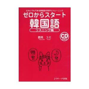 新品本/ゼロからスタート韓国語 リスニング編 だれにでもできる韓国語の耳作りトレーニング 鶴見ユミ/著