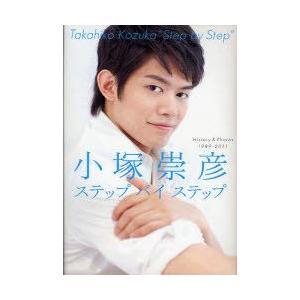 新品本/ステップバイステップ History & Photos 1989−2011 小塚崇彦/著