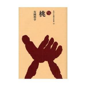 新品本/桃 有岡利幸/著