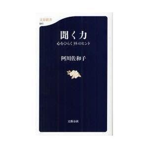 新品本/聞く力 心をひらく35のヒント 阿川佐和子/著|dorama2