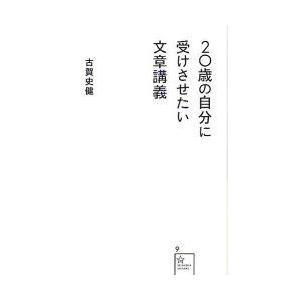 20歳の自分に受けさせたい文章講義 古賀史健/著