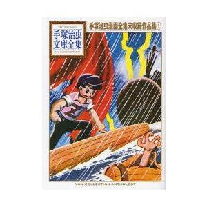 新品本/手塚治虫漫画全集未収録作品集 1 手塚治虫/著