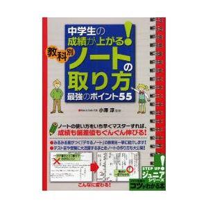 新品本/中学生の成績が上がる!教科別ノートの取り方最強のポイント55 小澤淳/監修