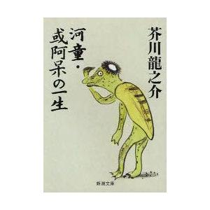 新品本/河童・或阿呆の一生 芥川龍之介/著|dorama2