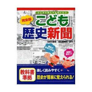 新品本/こども歴史新聞 日本の歴史旧石器時代〜現代 どこから読んでも役に立つ 小林隆/監修