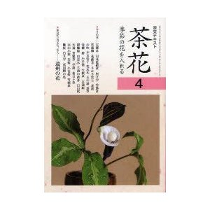 新品本/淡交テキスト 〔平成24年〕4号 茶花 4