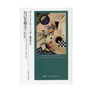 新品本/自己を超えて ウィトゲンシュタイン,ハイデガー,レヴィナスと言語の限界 ポール・スタンディッ...