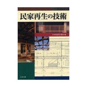 民家再生の技術 日本民家再生協会/編
