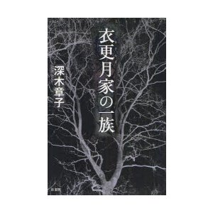 新品本/衣更月家の一族 深木章子/著