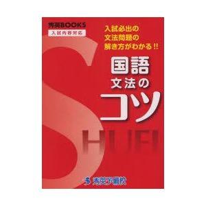 国語文法のコツ 清水晶子/編集