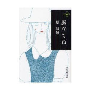 新品本/風立ちぬ 堀辰雄/著