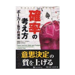 新品本/確率の考え方 ポーカーの数学的側面 マシュー・ヒルガー/著 フジタカシ/訳