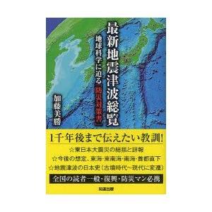 新品本/最新地震津波総覧 地球科学に迫る「防災対策書」 加藤美勝/著