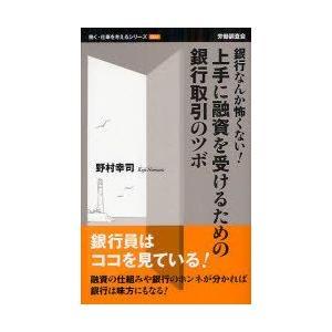 新品本/上手に融資を受けるための銀行取引のツボ 銀行なんか怖くない! 野村幸司/著|dorama2