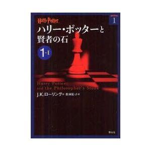 新品本/ハリー・ポッターと賢者の石 1−1 J.K.ローリング/作 松岡佑子/訳|dorama2