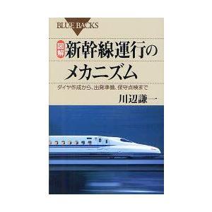 新品本/図解・新幹線運行のメカニズム ダイヤ作成から、出発準備、保守点検まで 川辺謙一/著