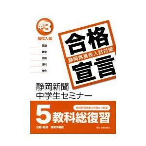新品本/中3高校入試 合格宣言 静岡新聞中学生セ 秀英予備校