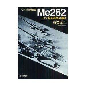新品本/ジェット戦闘機Me262 ドイツ空軍最後の輝き 新装版 渡辺洋二/著