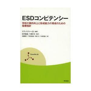 新品本/ESDコンピテンシー 学校の質的向上と形成能力の育成...